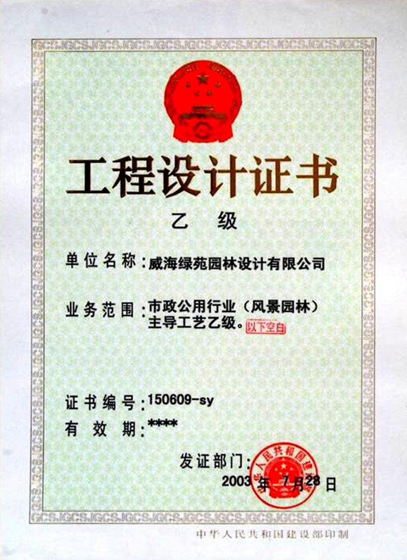 工程设计证书(乙级)